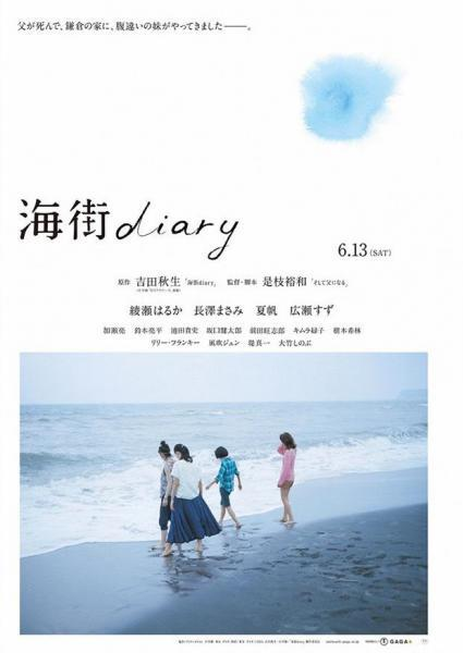 Cine: Umimachi Diary (Nuestra hermana pequeña)