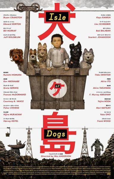 Cine Animación: Isla de perros